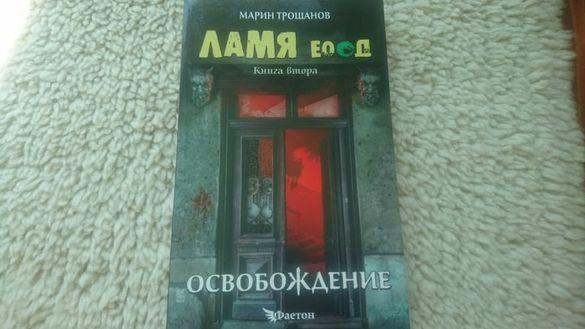 """Книга """"Ламя ЕООД - Освобождение"""" на Марин Трошанов"""