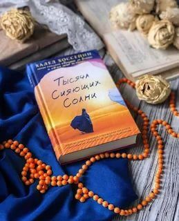 Книга, литература, бестселлер, Халед Хоссейни, Тысяча сияющих солнц