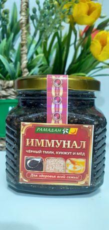 Иммунал. Чёрный тмин, мёд, кунжут.