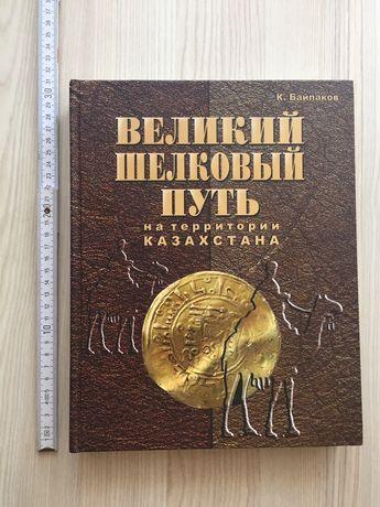 Книга Великий Шелковый Путь