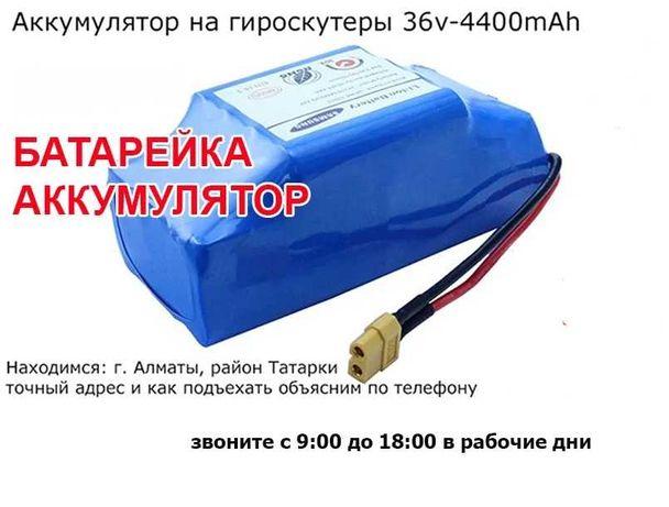 Новый аккумулятор 36v4.4А на гироскутер и зарядка-адаптер для сигвей
