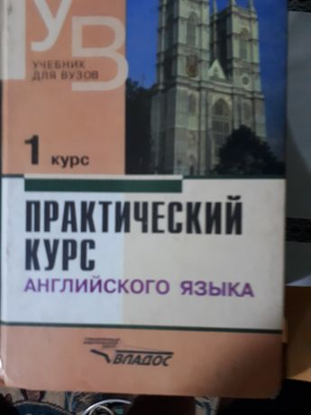 Продам  книгу практический курс английского языка