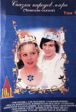 DVD диск фильмов «Сказки народов мира» (Чешские) 10 в 1