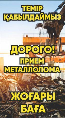 Принимаем металлолом по высоким ценам. Қара темір қабылдаймыз. Металл