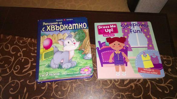 Забавни книги с пъзел за коте и обличане на кукла