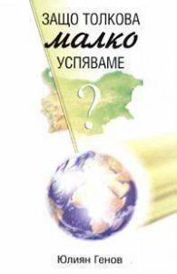 Защо толкова малко успяваме - Юлиян Генов /CD/