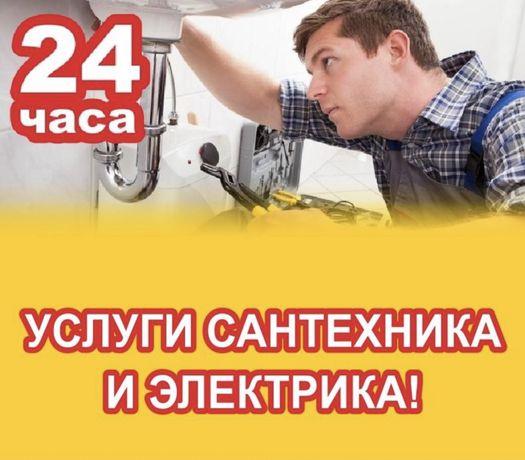 Сантехник электрик мастер на час НЕ ДОРОГО