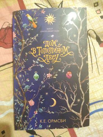 Книга. Дом в тополином лесу