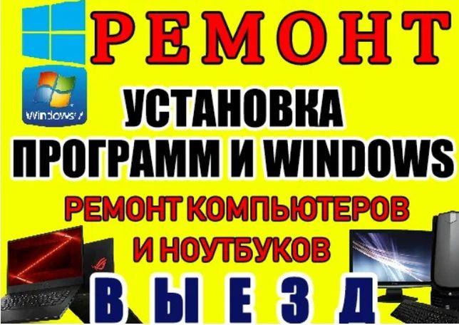 Ремонт компьютеров ноутбуков,Установка Windows Антивирусы Выезд