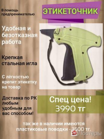 Пистолет для крепления этикетки
