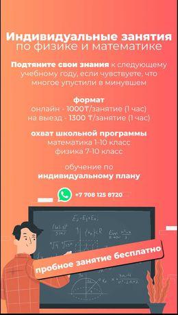 Репетитор по физике и математике. Индивидуальные занятия