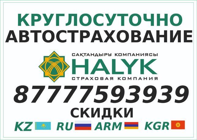 Автострахование страховка рос учет дешево Петропавловск