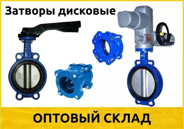 Затворы дисковые (Оптом) межфланцевые, поворотные, с редуктором, Jafar