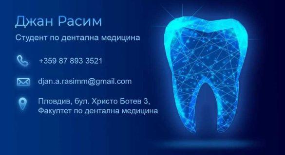 стоматологични услуги на изгодни цени