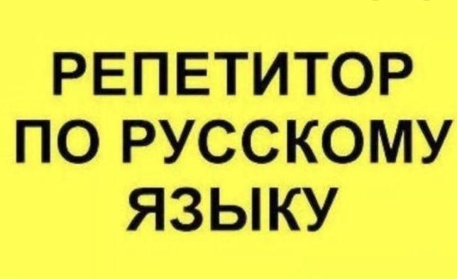Репетиторство по русскому языку для казахских классов 1-8кл