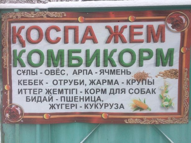 Комбикорм.Продажа Комбикормов, кукуруза,ячмень, пшеница и другие корма