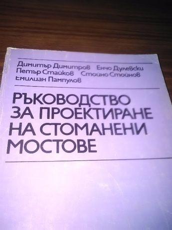 Специализирана литература