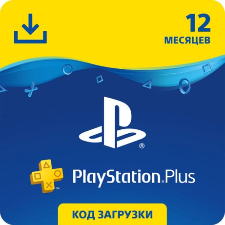 PlayStation Plus: подписка на 12 месяцев \ магазин GAMEtop