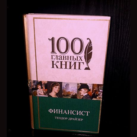 Финансист, Теодр Драйзер
