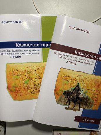қазақстан тарихы Арыстанов 2020