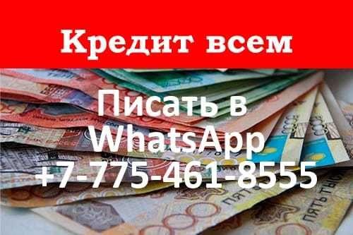 Наличкой без процентов, населению Казахстана