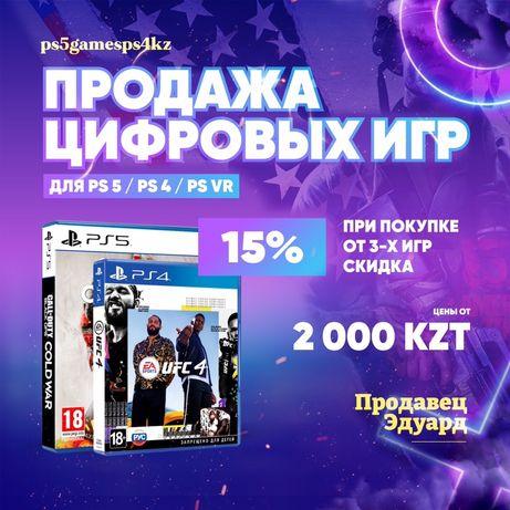 Игры для Playstation 5 , ps4 и PS VR (аккаунты)