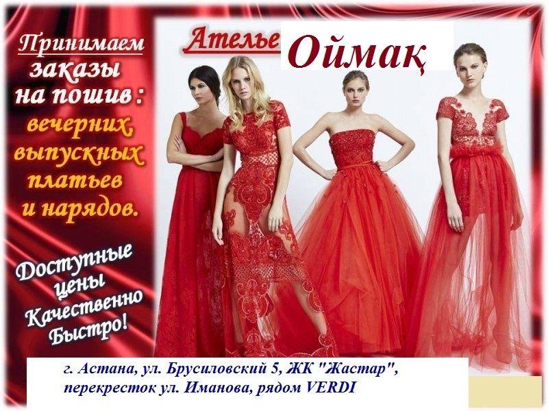 Пошив и реставрация одежды, услуги швеи, платья, костюм, ремонт шуб