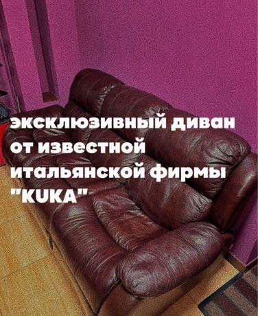 """Эксклюзивный диван от фирмы """"KUKA"""""""