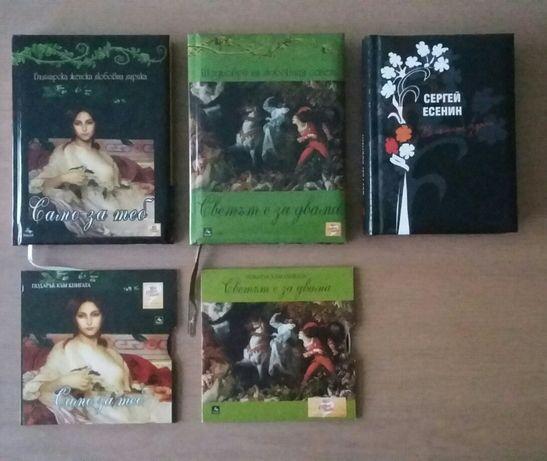 Книги със стихове