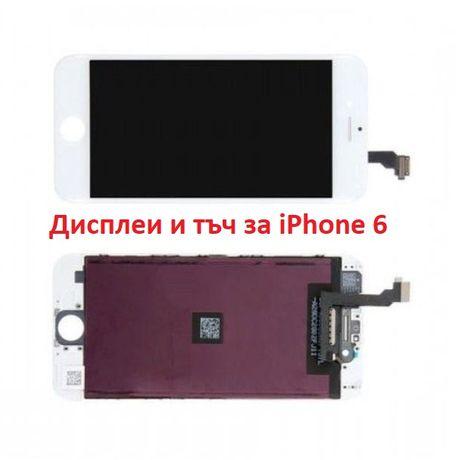 Дисплей за iPhone 6 Display touch screen Айфон 6 lcd