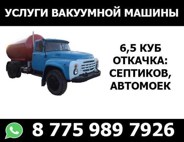 Услуги Вакуум /6,5 куб/Вакуум/Ассенизатор
