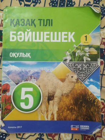 Қазақ тілі кітабы