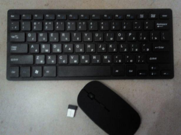 беспроводная клавиатура и мышка (без проводов по блютуз) или мышку отд