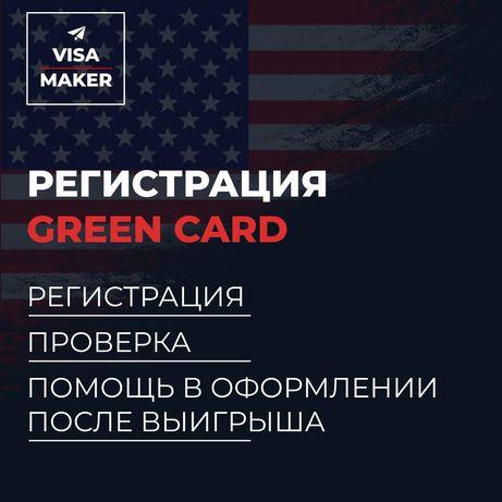 США Greencard гринкард