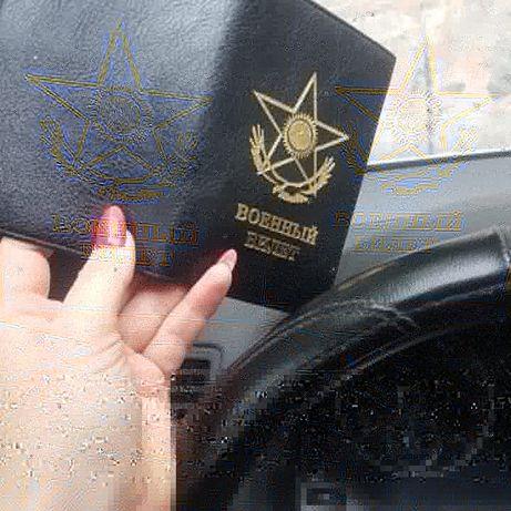 Военный билет чехол