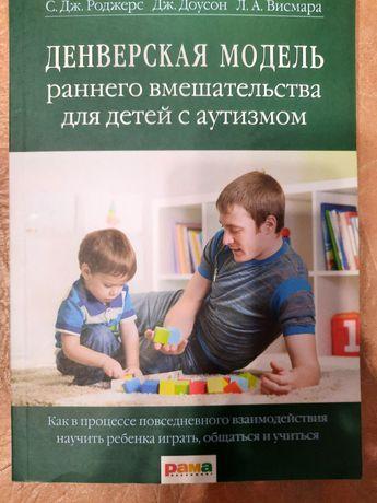 Денверская модель  раннего вмешательства  для детей с аутизмом.