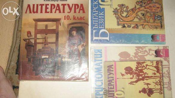 учебници за 10 и 11 клас