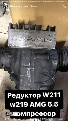 Задний Редуктор амг AMG мерседес w211 5.5