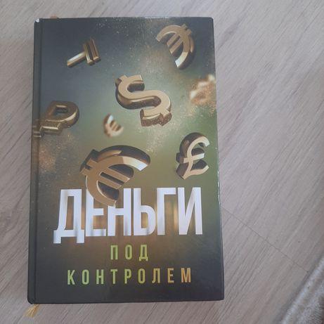 Продам книгу Шамиль Аляутдинова