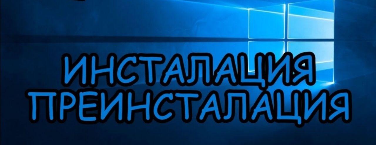 Инсталация и преинсталация на Windows
