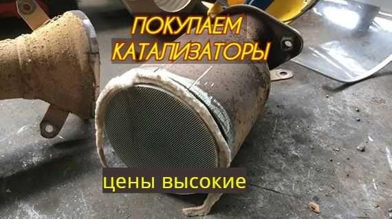 Покупаем Катализаторы Кызылорда ДОРОГО