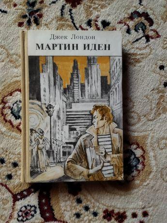 Продам книгу Лондона
