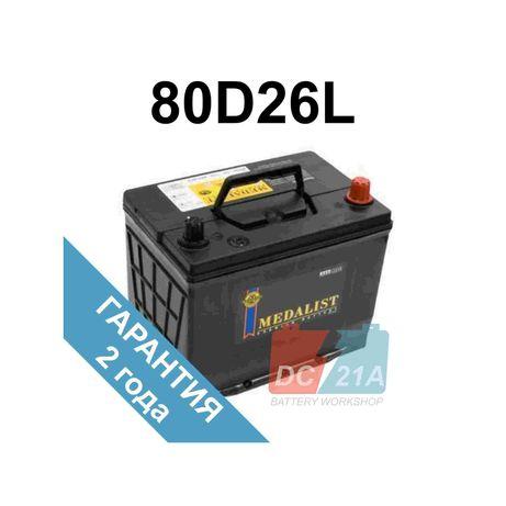 Аккумулятор 75 Ач / 580 А MEDALIST 80D26L