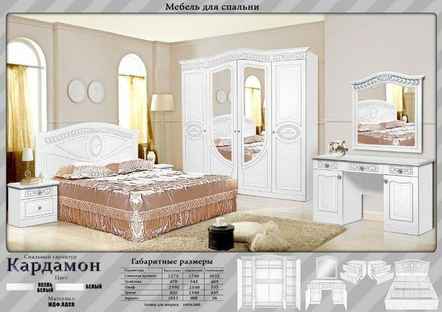 Спальный гарнитур Кардамон 4дв