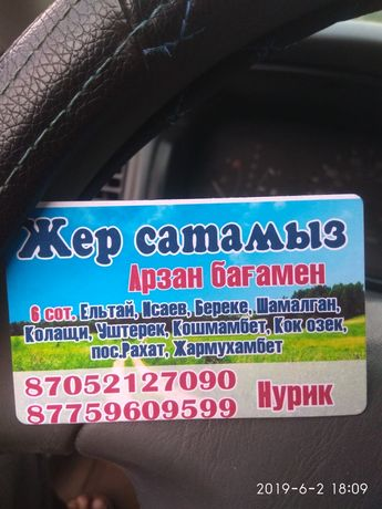 Продам Участки по Карасайскому району