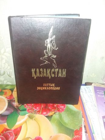 "Книга "" Казақстан ұлттық энциклопедия"""