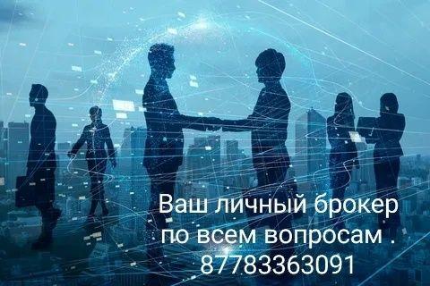 Помощь в заключении сделок.