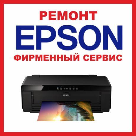 Ремонт принтеров EPSON, Фирменный сервис центр в Алматы