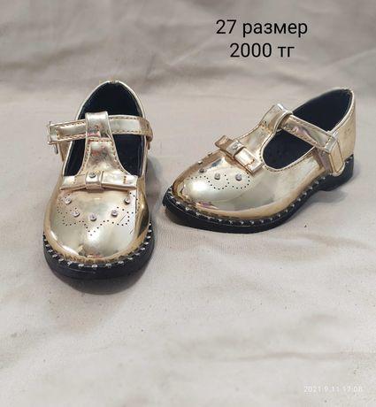 Детская обувь 26,27,28 размер для девочек