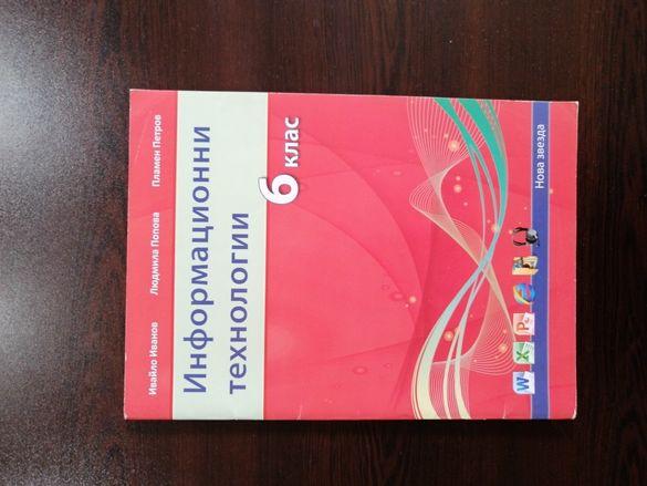 Информационни технологии за 6 клас